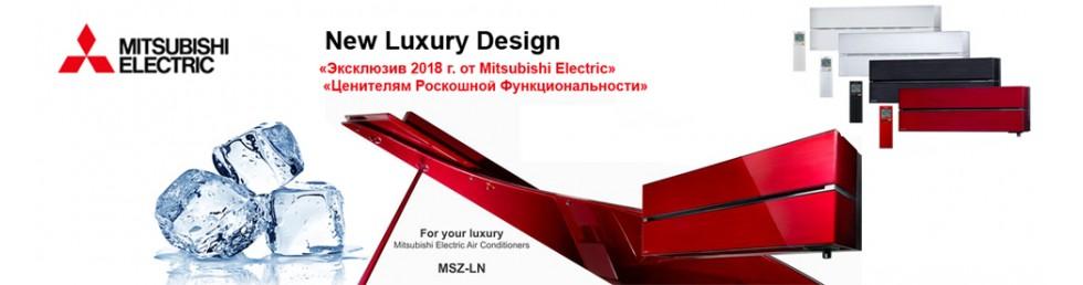 Кондиционеры Mitsubishi Electric Дизайнерская серия