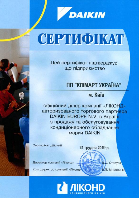 Сертификат Daikin
