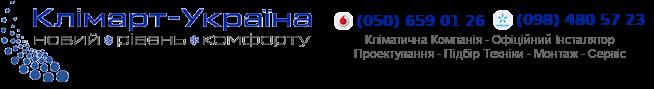 """""""Климарт-Украина"""""""