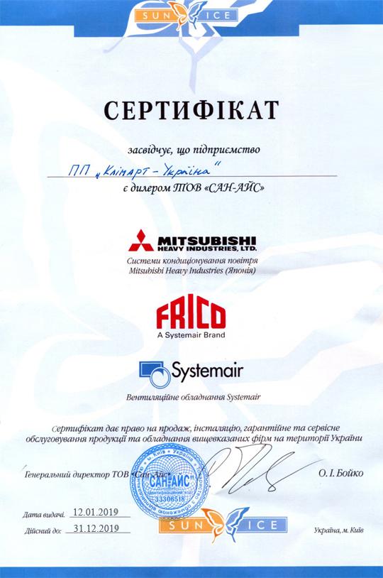 Сертификат Mitsubishi Heavy