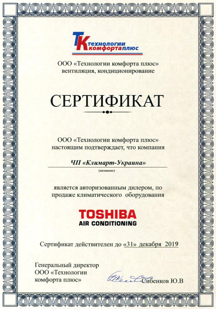 Сертификат Toshiba